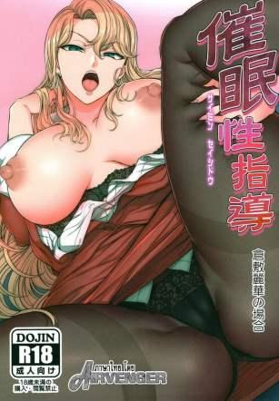 ลวงจิตแม่เพื่อนสาว – (C95) [50on! (Aiue Oka)] Saimin Seishidou kurashiki reika no Baai